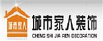 淮南市城市家人装饰工程有限公司