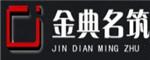 淮南金典名筑装饰工程有限公司