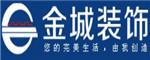 广东金城装饰集团淮南金城装饰工程有限公司