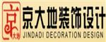 淮南京大地装饰设计有限公司