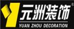 北京元洲装饰淮南公司
