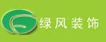 泰安绿风装饰有限公司