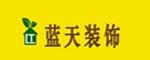 泰安蓝天装饰工程公司