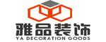 绵阳雅品建筑装饰工程有限公司