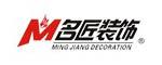 柳州名匠装饰工程公司