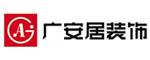 柳州广安居建筑装饰工程有限公司