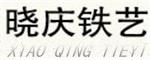 荆州市晓庆铁艺建材有限公司