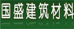 荆州市国盛建筑材料有限公司
