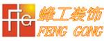 荆州市蜂工装饰设计工程有限公司