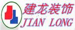 荆州市建龙装饰工程有限公司