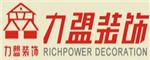 荆州市力盟装饰设计工程有限公司