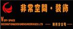 武汉非常空间装饰设计工程有限公司荆州分公司