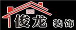 荆州市俊龙装饰设计工程有限公司
