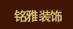 柳州市铭雅装饰工程有限公司
