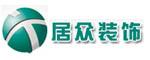 柳州居众装饰设计工程有限公司