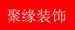 柳州聚缘装饰公司