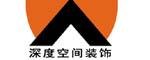 柳州深度空间装饰工程有限公司