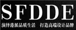 香港晟旗装饰沧州分公司