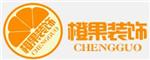 沧州市橙果装饰有限公司