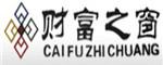 沧州市财富之窗新型节能建材有限公司