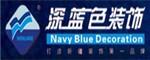 新疆深蓝色装饰有限公司