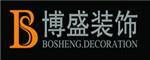 泰州博盛装饰设计工程有限公司