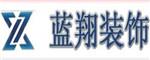 泰州蓝翔装饰工程有限公司