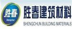 泰州胜春建筑材料有限公司