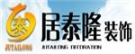 江苏居泰隆装饰工程有限公司盐城分公司