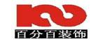 宜昌市百分百建筑装饰设计工程有限公司