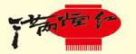 玉林满堂红装饰设计工程有限公司