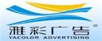潮州市雅彩广告设计有限公司