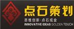 潮州点石策划广告有限公司