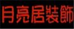 饶平县月亮居装饰工程有限公司