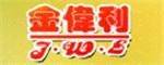 潮州市彩塘永利五金厂