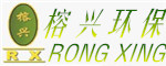 清远市榕兴新型环保建材有限责任公司