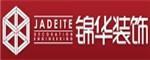 江苏锦华建筑装饰设计工程股份有限公司镇江分公司