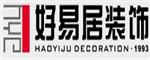 镇江好易居装饰工程有限公司