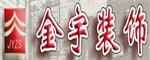 镇江市金宇装饰工程有限公司