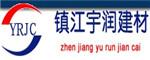镇江宇润建材有限公司