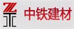 镇江市中铁建筑材料有限公司