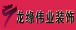 泸州龙缘伟业装饰公司