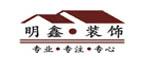 泸州明鑫装饰设计公司