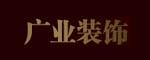 南通广业装饰工程有限公司