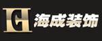 南通海成装饰设计有限公司