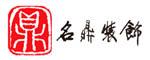 南通市名鼎装饰工程有限公司