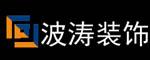 上海波涛装饰集团秦皇岛有限公司