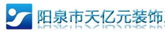 阳泉市天亿元装饰工程有限公司