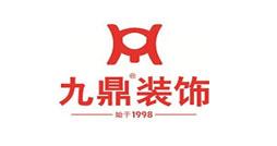 杭州九鼎建筑装饰工程有限公司