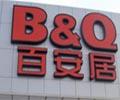 建材超市与供货商战火再旺